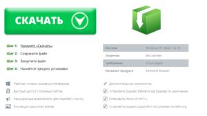 Установка Elements Browser-01