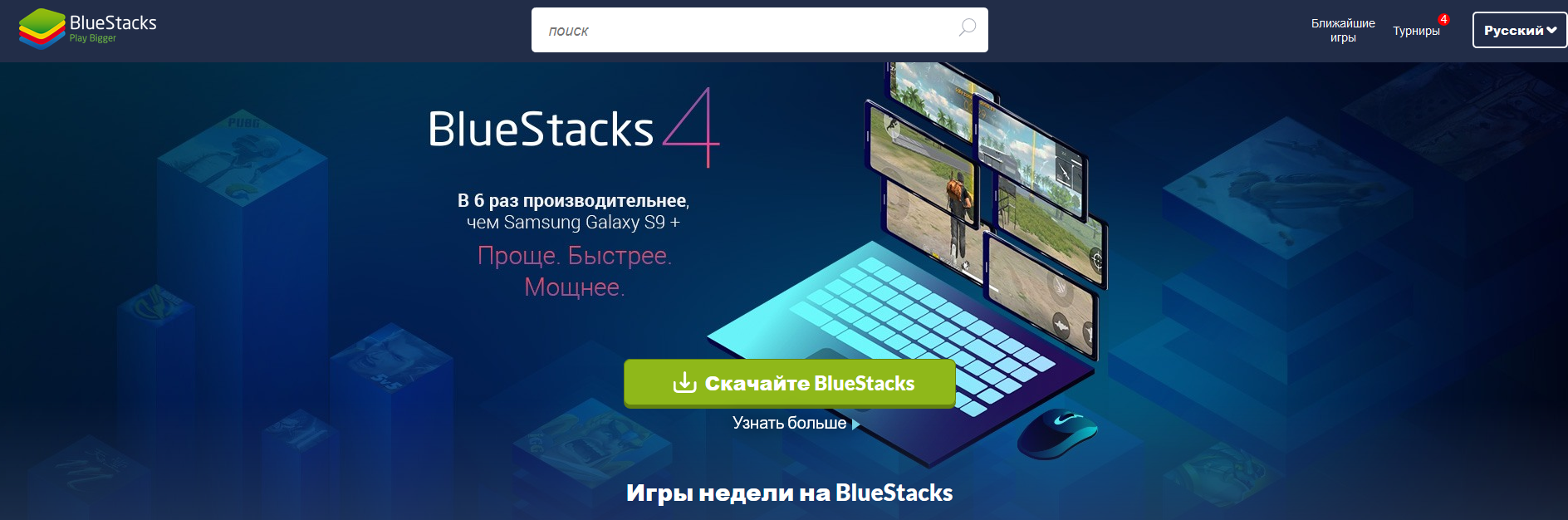BlueStacks 4 01