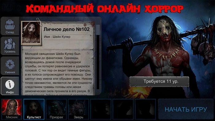 Horrorfield 01