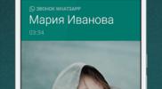 WhatsApp 03