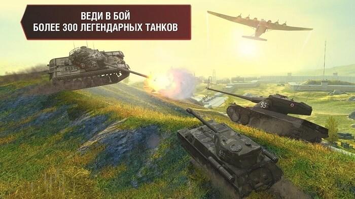 World-of-Tanks-Blitz-03