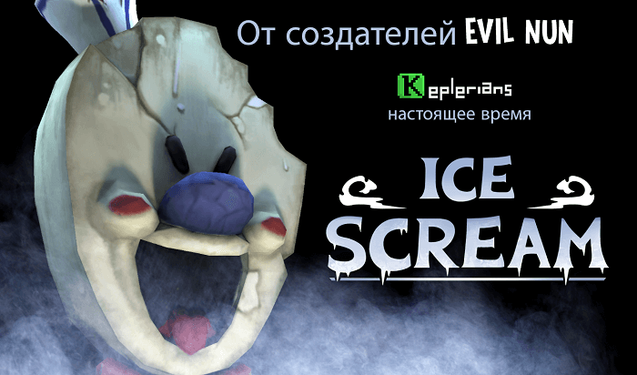 Ice Scream 01