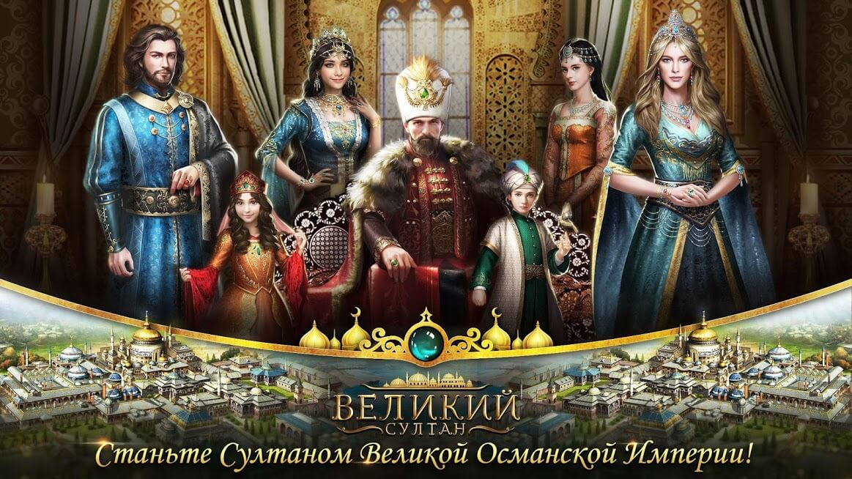 Великий-султан-01