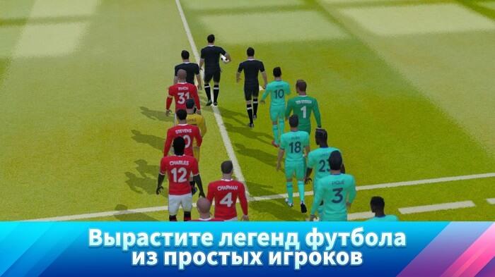 Dream-League-Soccer-2020-03