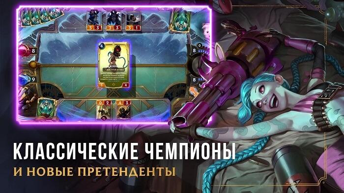 Legends-of-Runeterra-01