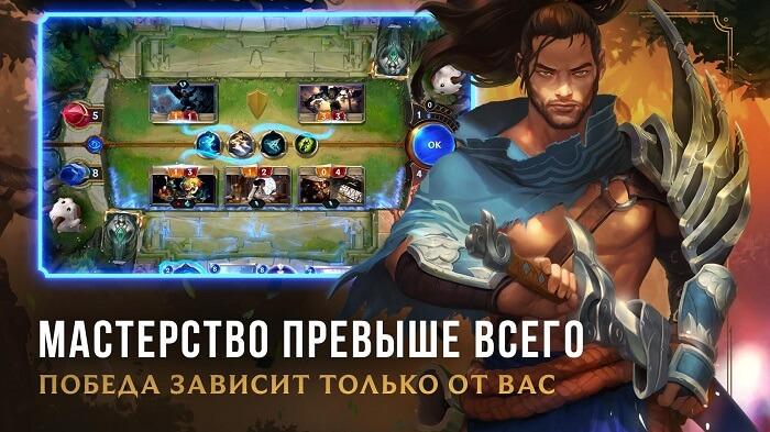 Legends-of-Runeterra-03