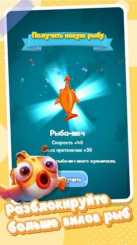 Fish Go.io 3D 05