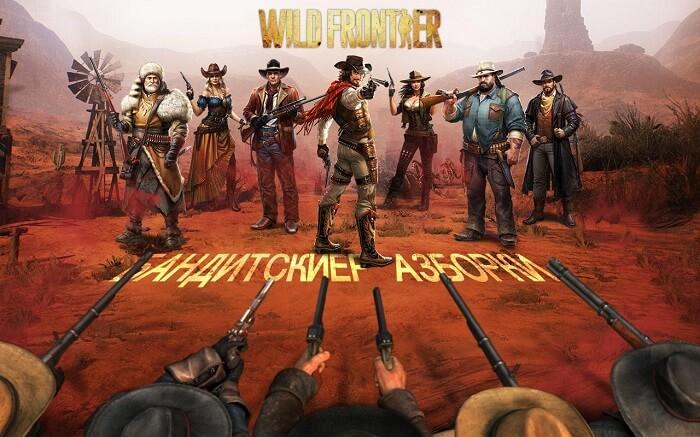 Wild-Frontier-01