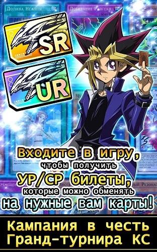 Yu-Gi-Oh! Duel Links 01