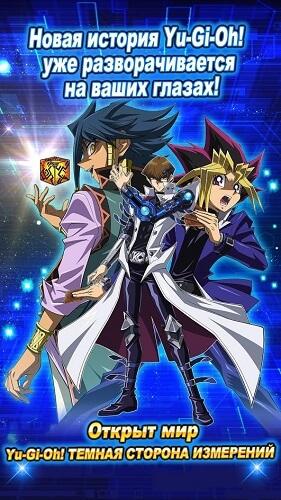 Yu-Gi-Oh! Duel Links 02