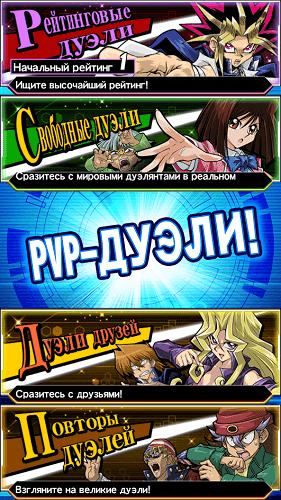 Yu-Gi-Oh! Duel Links 04