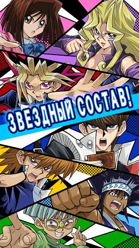 Yu-Gi-Oh! Duel Links 05