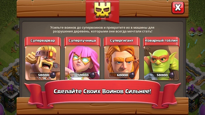Clash of Clans 01
