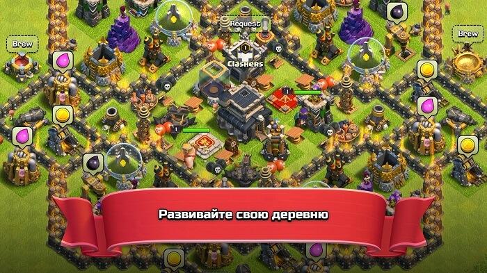 Clash of Clans 02