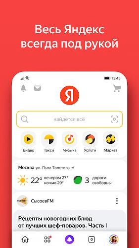 Яндекс — с Алисой 01