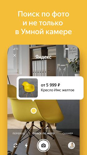 Яндекс — с Алисой 02