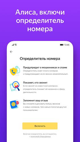 Яндекс — с Алисой 03