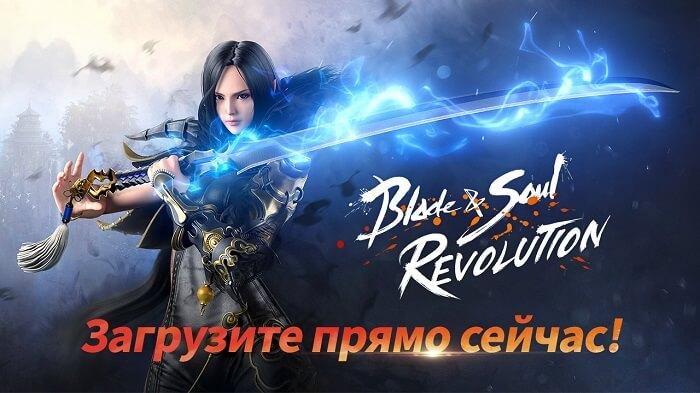 Blade-and-Soul-Revolution-01