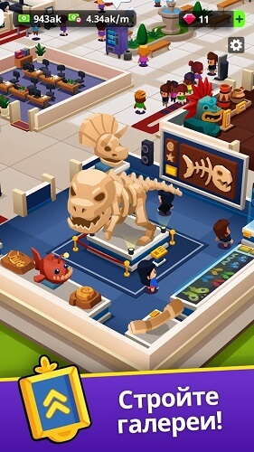 Idle Museum Tycoon 01