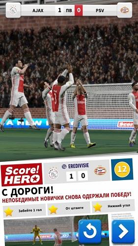 Score-Hero-2-01