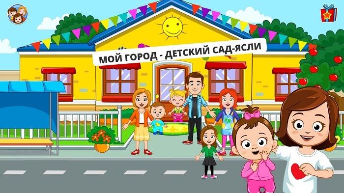 Мой город – детский сад-ясли 01