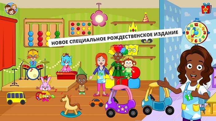 Мой город – детский сад-ясли 02